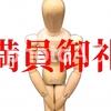 満員御礼:第7回コツコツ投資家がコツコツ集まる夕べ in 熊本