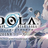 PSシリーズ30周年記念「イドラ ファンタシースターサーガ」情報