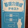 ジャニヲタが公務員試験を受けた話。