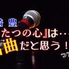 尾崎 豊『ふたつの心』は名曲だと思う!って話。途中で脱線。