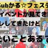 《ひめじSubかる☆フェスティバル徹底レビュー》コスプレ!痛車!プラモデル!ステージ!行ってきたけど聞きたいことある?