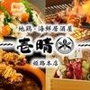 【オススメ5店】姫路(兵庫)にある居酒屋が人気のお店