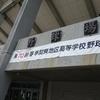 春季高校野球・関東大会