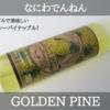 【VAPE】リキッド なにわでんねん GOLDEN PINE レビュー