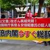 安倍政権批判集会 #0414名古屋大街宣 @栄スカイル前 に行ってきた