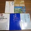 本5冊無料でプレゼント!(3040冊目)