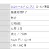 【IPO】平成29年12月のIPO抽選結果