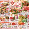 企画 メインテーマ 女正月 カスミ 1月12日号