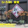 県内ア行(56)~彩華(いろは)食堂~