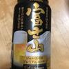 アサヒ富士山 ジャパニーズプレミアムエール を飲んでみた。
