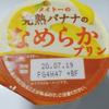 *メイトー* メイトーの完熟バナナのなめらかプリン 88円(税抜)