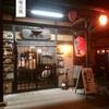 うどん・そば 権兵衛(神楽門前湯治村)