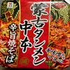 蒙古タンメン中本 辛旨焼そば(日清食品)