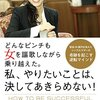 池端美和著『どんなピンチも女を謳歌しながら乗り越えた。私、やりたいことは、決してあきらめない!』