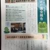 福井県池田町にあそびハウスができます。