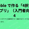 Bubble で作る「4択クイズアプリ」4:ワークフローの設定