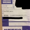 JARED大井川センター