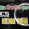 【作業用BGM】テンション爆上げ!Youtubeで聴けるおすすめEDM3選