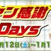 多摩川ファン感謝daysボートレースbattle