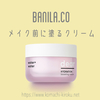 【BANILA CO(バニラコ)】保湿とメイクキープを同時に叶えるブースティングクリーム