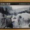 幌加内町役場 ― 土木遺産カードとテッシ武四郎カード ―