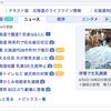 北海道胆振(いぶり)東部地震。