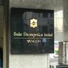 スーレー・シャングリラ ・ヤンゴン