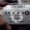 京都競馬場 マイルチャンピオンシップ