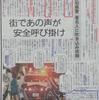 有名人が交通安全や防犯のよびかけ - 愛知県警