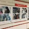 「わたしの東急線通学日記」マナー啓発ポスター 東急