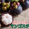 タイから果物の女王様入荷