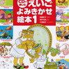 子どもの語学教育に、流し聞かせがオススメ『えいごよみきかせ絵本』