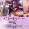 今年20本目「タクシー・ドライバー」★★★★☆