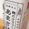 脱水症状改善観点からの甘酒/八海山「麹だけでつくったあまさけ」おすすめレビュー!