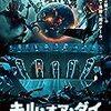 映画「キル・オア・ダイ 究極のデス・ゲーム」近未来人狼ゲーム 33点