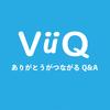 「ありがとう」でつながるQ&Aサービス 『ViiQ』 を使ってみた!