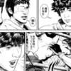 格闘技漫画「喧嘩商売」「喧嘩稼業」シリーズも、駆け引きが、ミステリーや異能バトルの一種である件。(ミステリー特集3)