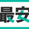 2017/06/30 今日の回線速度【excite MEC光】