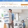 日本通運の不用品回収・買取サービスまとめ