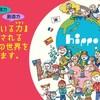 【講座】親子で楽しむ7カ国語(3月・広島・安佐北区)