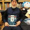 『日野日出志研究』№3が刊行された