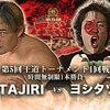 全日本プロレス : 第5回王道トーナメント ヨシタツさんが「天下獲りバックドロップ」で1回戦突破! ~あの顔面半分ペイント(日章旗が真っ二つ)、マジで止めて欲しいです!~