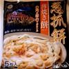 業務スーパー 台湾の屋台グルメ「葱抓餅」は安くて簡単