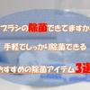 歯ブラシの除菌できてますか?手軽でしっかり除菌できるおすすめの除菌アイテム3選
