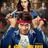中国映画レビュー「人间·喜剧 The Human Comedy (人間・喜劇)」