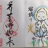アートなご朱印、みっけ💮かわいい尼僧のいる宝寿院(愛知県津島市)