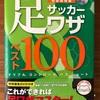『サッカー足ワザベスト100』
