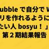 「Bubble で自分で Webアプリを作れるようになりたい人 bosyu! 」第2期結果報告