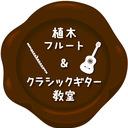 植木フルート&クラシックギター教室の日記