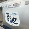 五能線にて冬の日本海の旅へ! 2日目